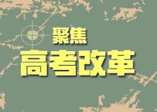 人民日报权威公布新高考大变化!九图了解8省高考综合改革方案。