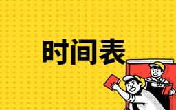 划重点!四川省这些志愿填报关键时间点千万别错过!