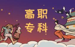 【湖北】8月8日-11日填报高职高专批文理类志愿