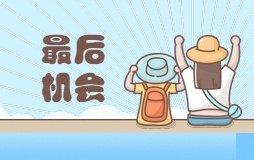 【河南】8月14日-18日,省内高校高职高专批将再次征集志愿