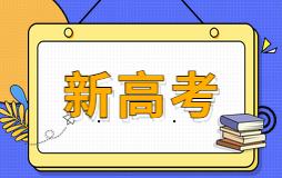"""山东明年实行""""新高考"""",先选专业再选高校"""