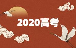 安徽2020年高考加分及优先录取项目公布,最高可加20分