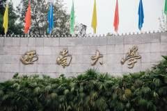 在重庆,最骄傲的就是读过西南大学!