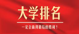 2020年全球大学排名:中国两所大学进入世界前100