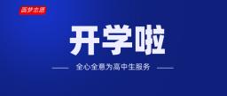 除北京、湖北,29省市已公布当地学校的开学时间