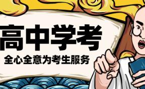 浙江省2020年学考时间公布!附学考、选考发生4点变化