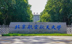 北京航空航天大学2020年强基计划招生简章(含报名条件与招生专业)