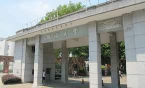 同济大学2020艺术生招生简章(表演类)