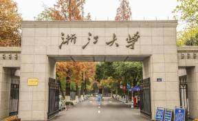 山东排多少名能上浙江大学?附浙江大学近三年录取分数线